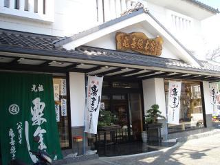 亀喜総本家の写真