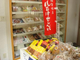 八百津煎餅協同組合の写真