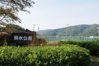 蘇水公園の写真