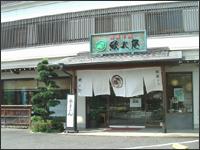 緑水庵 各務原店の写真