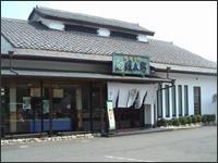 緑水庵 長良店の写真