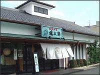 緑水庵 長森店の写真
