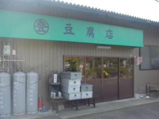 丸登豆腐店の写真