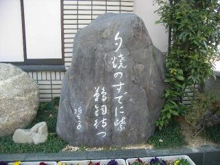 山口誓子の句碑の写真