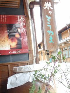 米屋 藤山の写真