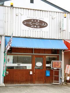 豆工房 コーヒーロースト 岐阜店の写真