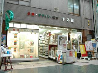 平木屋商店の写真