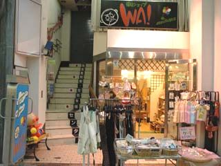 岐阜市福祉ショップ「WA!」の写真