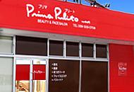 プリマプリート WEST店の写真