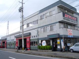 AUTO PIT 株式会社羽島鈑金の写真