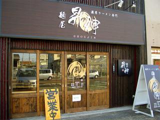 麺屋 昇神の写真