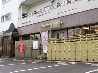 日本料理 紫丹の写真