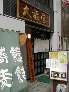 饂飩・蕎麦 大福屋の写真