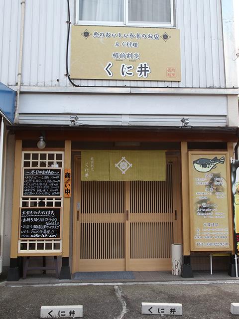 喜楽 - 徳島市 / 日本料理 / 懐石料理 - goo地図