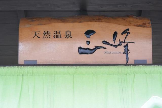 タマさんによる天然温泉 三峰のクチコミ写真