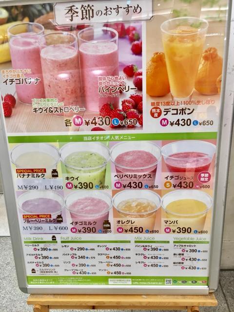 マロンさんによる果汁工房 果琳 カラフルタウン岐阜店のクチコミ写真