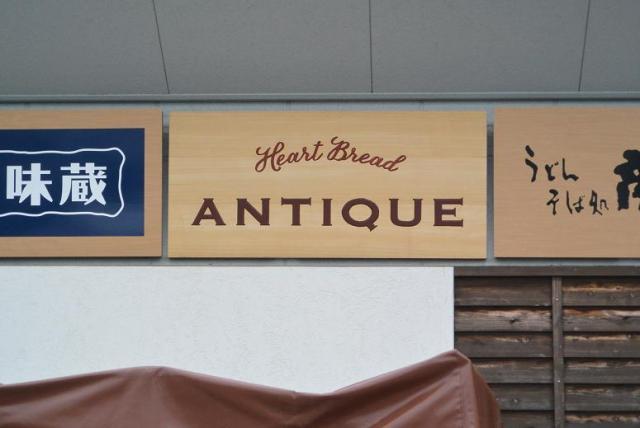 タマさんによるHEART BREAD ANTIQUE 岐阜店のクチコミ写真
