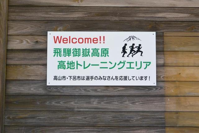 タマさんによる下呂市濁河温泉高原スポーツレクリエーションセンターのクチコミ写真