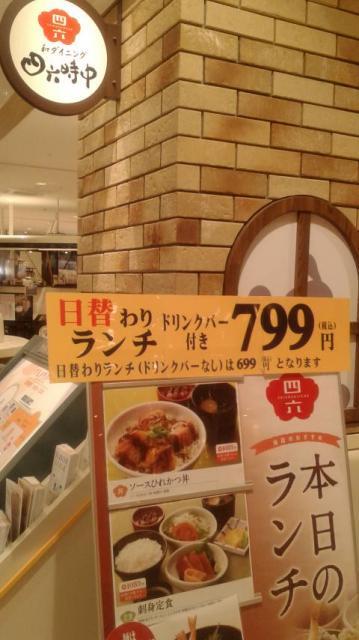 ポニョさんによるれすとらん四六時中 IY柳津店のクチコミ写真