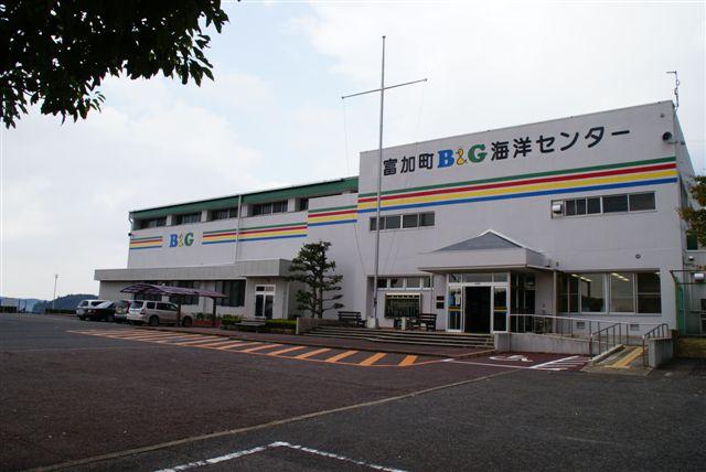 富加町B&G海洋センター(トミカチ ...