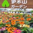 伊木山ガーデン