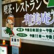 レストラン 和美庵へのラッキールーラーじゃんさんの投稿写真