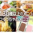 すたみな太郎 大垣店へのチョロさんの投稿写真