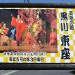 黒川東座へのレッツなシニアさんの投稿写真