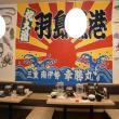 羽島漁港本店へのレッツなシニアさんの投稿写真