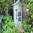 レッツなシニアさんによる下呂温泉元湯給湯所の写真