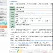 天野眼科医院への岐阜の食いしん坊担当さんの投稿写真