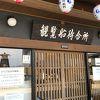 鵜飼観覧船待合所への岐阜の食いしん坊担当さんの投稿写真