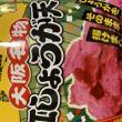 FamilyMart 岐阜薮田店へのポニョさんの投稿写真
