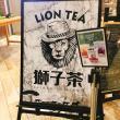 岐阜の食いしん坊担当さんのLION TEA 獅子茶の写真5