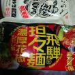 飛騨食材の店 ヤマイチ 岐阜店のクチコミ写真