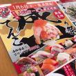 スシロー 岐阜市橋店への岐阜の食いしん坊担当さんの投稿写真