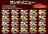 台湾料理 聚福楼_お知らせ