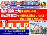 カンガルーハウス 中田建設_お知らせ
