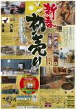 広沢の家具のお知らせ写真