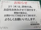 ベクトル 岐阜柳津店_お知らせ