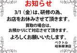 ベクトル 岐阜柳津店のお知らせ写真