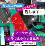 SMART Re:MAKE カラフルタウン岐阜店品質に自信アリ_写真