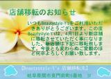 リラクゼーションサロン Beauty style Y'sのお知らせ写真