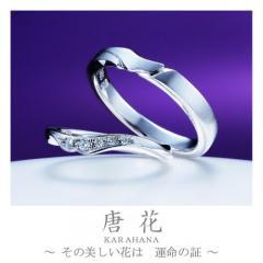 唐花~からはな~|結婚指輪「唐花(からはな)」の物語/ブログへ