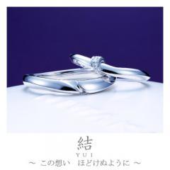 結~ゆい~|結婚指輪「結(ゆい)」の物語/ブログへ