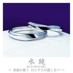 水鏡~みずかがみ~|結婚指輪「水鏡(みずかがみ)」の物語/ブログへ