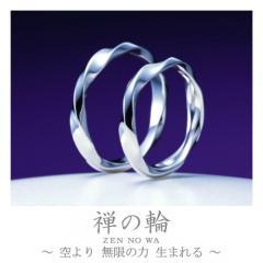 禅の輪~ぜんのわ~|結婚指輪「禅の輪(ぜんのわ)」の物語/ブログへ
