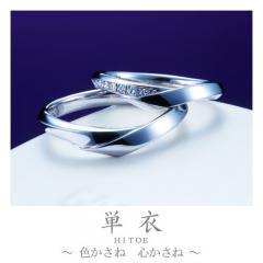 単衣~ひとえ~|結婚指輪「単衣(ひとえ)」の物語/ブログへ