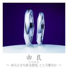 由良~ゆら~|結婚指輪「由良(ゆら)」の物語/ブログへ