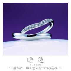 睡蓮~すいれん~|結婚指輪「睡蓮(すいれん)」の物語/ブログへ